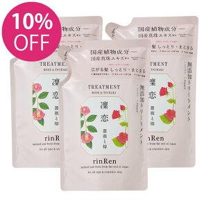 【10%OFF・3個セット】rinRen(凜恋 リンレン) トリートメント ローズ&ツバキ リフィル(つめかえ) 400mL