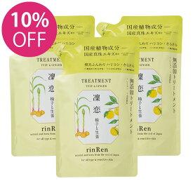 【10%OFF・3個セット】rinRen(凜恋 リンレン) トリートメント ユズ&ジンジャー リフィル(つめかえ) 400mL