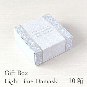 ミニギフトボックス 箱 紙箱 アクセサリー 用 62×62×25mm 水色ダマスク 10箱