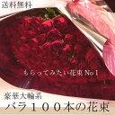 バラ100本の花束花 誕生日 送料無料 誕生日プレゼント フラワー 女性 母 祖母 ギフト 生花 プレゼント 退職祝い 卒業…