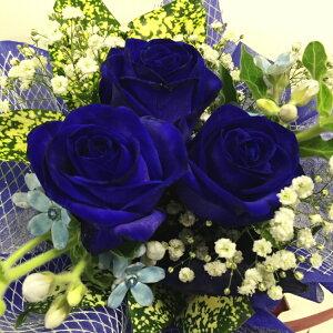 ブルーローズ レインボーローズ フラワー 花 アレンジ 送料無料 スタンドブーケ バラ 誕生日 お祝い 結婚記念日 お礼 ギフト
