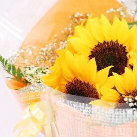 ひまわり 誕生日 花束 フラワー 花 花束 ギフト 父の日 メッセージカード無料 楽ギフ_包装 楽ギフ_メッセ入力 鮮度保持剤 送料無料 楽ギフ_ メッセージカード