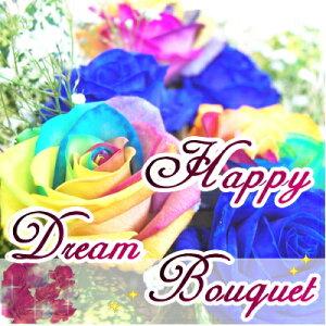 レインボーローズ ブルーローズ 花束 誕生日 花 フラワー 送料無料 バラ かすみ草 珍しい 虹色のバラ 青いバラ お礼 ギフト 結婚記念日 記念日 母の日 父の日 敬老