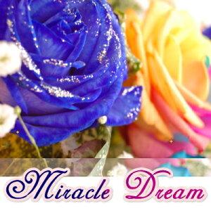 送料無料★ミラクルドリーム〜miracle dream〜誕生日 花 レインボーローズ ブルーローズ 結婚記念日 珍しいバラ アレンジ バラ 開店祝い 退職祝い 御礼