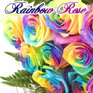 レインボーローズ レインボーバラ 花束 レインボーローズの花束 虹色のバラ オランダ産の最高級品質 誕生日 サプライズ お祝い 花