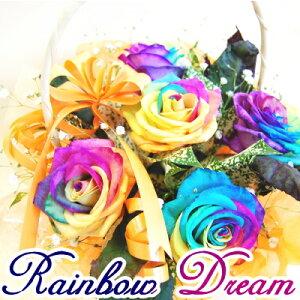 レインボードリームrainbow dreamレインボーローズ 虹色の薔薇 5本 アレンジ 誕生日 御礼 結婚記念日 結婚祝い 退職祝い 珍しいバラ