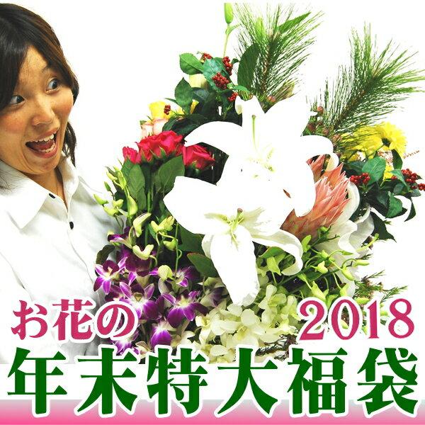 福袋 花 年末 正月花 シンビジューム 送料無料 松 千両 柳 フラワー お礼 数量限定 お正月に相応しいお花を箱いっぱいの福袋 高級なシンビも入ります