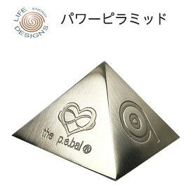 パワーピラミッドPEBAL 電磁波防止 電磁波中和 電磁波防止 5g対応 ジオパシックストレス 5g 電磁波 ピラミッド 送料無料 実用的 父の日 プレゼント