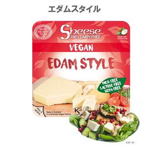 【あす楽】エダムスタイルブロック 200g ビーガンチーズ 特定27品目不使用 アレルゲン アレルギー 乳アレルギー Vegan グルテンフリー 輸入 自然食品 ソイフリー マーガリン代替品 チーズ代