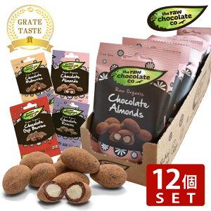 アーモンドチョコスナック 25g×12入 バレンタイン 2021 オーガニックチョコレート ローチョコレート フェアトレード 乳製品 不使用 スナック菓子 コンタミ100%なし ビーガン 砂糖不使用 低GI