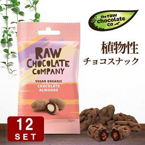 アーモンドチョコスナック 25g×12入 オーガニックチョコレート ローチョコレート フェアトレード 乳製品 不使用 スナック菓子 コンタミ100%なし ビーガン 砂糖不使用 低GI 低糖質 ダイエット