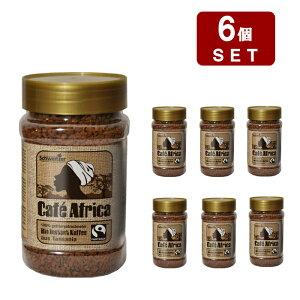 【あす楽】カフェアフリカ 100g×6入 オーガニック フェアトレード インスタントコーヒー 輸入 自然食品 冷水で溶けるアイスコーヒー タンザニアコーヒー豆 ハイランドロブスタ種 自然工法
