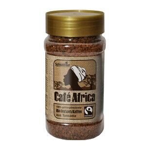 【あす楽】カフェアフリカ 100g オーガニックコーヒー インスタント フェアトレード 冷水で溶けるアイスコーヒー タンザニアコーヒー豆 ハイランドロブスタ種 自然工法 有機JAS フリーズド