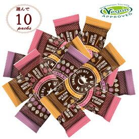 ローチョコブラウニー パルサン 10個セット グルテンフリー ヴィーガン のお菓子 低カロリーおやつ 非常食 エナジーバー 乳製品不使用 砂糖不使用 低脂肪 無添加お菓子 ダイエットサポート 送料無料 (メール便)