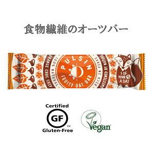 オレンジチョコチップ 25g フルーティーオーツバー 低脂肪 ヘルシ- 食物繊維のお菓子  非常食用 食物繊維 砂糖不使用 乳製品不使用 輸入 自然食品 グルテンフリー  ビーガン  無添加  非常食