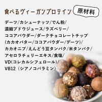 1種目のビーガンラズベリーブラウニーはチョコにほんのり甘酸っぱいブラウニー。2種目のビーガンゴジココナッツはチョコにゴジベリー、ココナッツ、チアシードのスーパーフードな味わい。