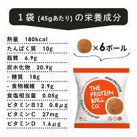 チョコにゴジベリーとココナッツ、チアシードをミックスしたスーパーフードな味わい。プロティン15%プロテインスナック砂糖不使用おやつプロテイン食物繊維プロテイン+ビタミンボール選んで6個セット
