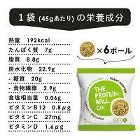 ビーガン3種とホエイ2種ののプロテイン+ビタミンボールはグルテンフリー・オールナチュラル・砂糖不使用・高食物繊維・コーシャ認定のエナジーボールです。