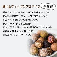 一口サイズボールは、もっちりとした食感で少量で満腹に。食物繊維豊富でダイエット中にも嬉しいお菓子プロテイン。お子様の成長期のおやつにも良質なタンパク質は健康的なおやつです。
