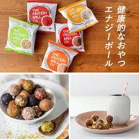 1袋6個(直径2センチのボール)入ったプロテイン+ビタミンボールは低コレステロール、低ナトリウムの植物性プロテインです。満腹感をもたらすプロテインお菓子は健康的なおやつ習慣におすすめです。