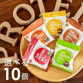 プロテインボール 選んで10個セット エナジーボール 食べる プロテイン お菓子 タンパク質 おやつ 脂質制限 グルテンフリー 砂糖不使用 ダイエット 保存食 非常食 常備