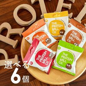 プロテインボール 選んで6個セット 食べる プロテイン お菓子 タンパク質 おやつ 脂質制限 グルテンフリー 砂糖不使用 エナジーボール ダイエット 保存食 非常食 常備 送料無料(メール便)