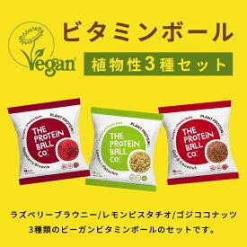 プロテイン+ビタミン ボール 植物性 3種セットプロテインバー ビタミンB12 ビタミンC ビタミンD タンパク質 おやつ 脂質制限 グルテンフリー 砂糖不使用 エナジーボール ダイエット 低脂肪 低カロリー 送料無料 メール便