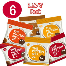 プロテインボール 選んで6個セット 食べる プロテイン お菓子 タンパク質 おやつ 脂質制限 グルテンフリー 砂糖不使用 ダイエット 保存食 非常食 常備 送料無料(メール便)