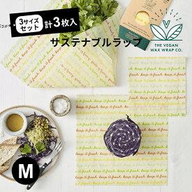 サステナブル生活 エコラップ ビーガンキッチンラップ(M)3枚入Vegan Medeum Kitchen Pack ワックスラップ 天然ラップ 天然素材 ビーガン 再利用可能 フードラップ 蜜蝋不使用 - 100%植物ベース ゼロ廃棄 メール便可(\280)