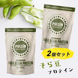 そら豆プロテイン250g×2入 FABA BEAN PROTEIN 88% プロテイン 高タンパク ビーガン アレルギーフリー ヴィーガン 無添加 砂糖不使用 無味 亜鉛 鉄分 ビタミンC 低カロリー ダイエット 送料無料