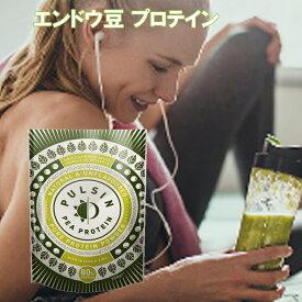 エンドウ豆プロテイン 250g ピープロテイン ヴィーガンプロテイン 無糖 無添加 砂糖不使用 女性プロテイン 子供 プロテイン 非常食 植物性プロテイン 低カロリー ダイエット 高タンパク質 グルテンフリー 1袋はメール便可(250円)