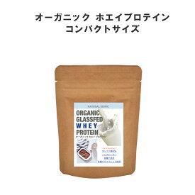 ホエイプロテイン 60g オーガニック プロテイン オーガニック ホエイプロテイン グラスフェッドプロテイン プロテイン 無糖 3個までメール便可(\250)