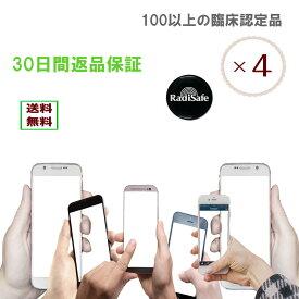 ラディセーフ 4個セット 電磁波防止 電磁波カット マイクロ波 電子レンジ 頭痛 子供電磁波 マタニティ 防御率99.95% スマートフォン タブレット電磁波 スマートフォン・携帯電話用アクセサリー 返品保証 デコシール 送料無料(メール便)