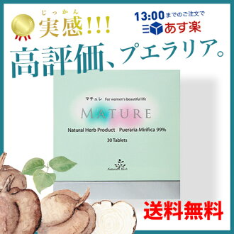 Pueraria Supplement MATURE 30tabs 1 to 2 month worth