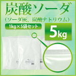 炭酸ソーダ5kg