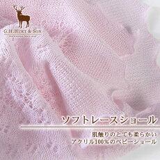 【正規品】【送料無料】 G.H.HURT&SON (ジーエイチハートアンドサン) Soft Lacy Baby Shawl ソフトレースショール ベビーショール/おくるみ/ロイヤルベビー【ナチュラルリビング】
