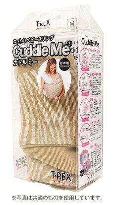 【送料無料】カドルミー(CuddleMe)ニットのスリングジャカード(リバーシブル)ラトルモカピンクMサイズティーレックス抱っこひもスリング【あす楽対応】【代引手数料無料】【ナチュラルリビング】