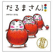 絵本 「だるまさん」シリーズ3冊セット ケース入【あす楽対応】【ナチュラルリビング】