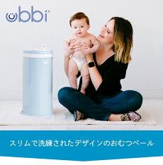 Ubbiインテリアおむつペール【ナチュラルリビング】