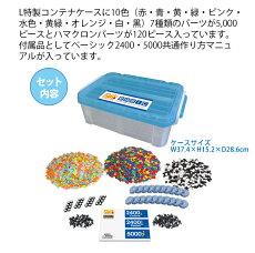 【送料無料】LaQラキューBasicベーシック5000知育玩具ブロックラキュー【楽ギフ_包装選択】【あす楽対応】【代引手数料無料】【ナチュラルリビング】