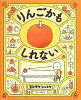Shinsuke Yoshitake who may be a picture book apple