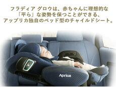 【正規品】Aprica(アップリカ)フラディアグロウISOFIX360°SAFETYネイビーシェールNVチャイルドシート回転式ベット型【あす楽対応】【ラッキーシール対応】