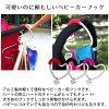 Buggygear (유모차 기어) 바기하트훅크렛드카라비나형 유모차 훅