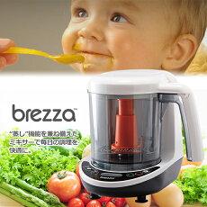 【ポイント10倍】babybrezzaベビーブレッツァフードメーカー全自動フード調理器ベビーブレッツア【代引手数料無料】【ナチュラルリビング】