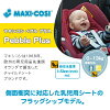 makishikoshipeburupurasu(Maxi-Cosi Pebble Plus)兒童席羅賓紅