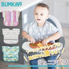 バンキンス(Bumkins)ジュニアビブ1〜3歳Dinos【あす楽対応】【ナチュラルリビング】