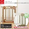 ワイトパネル M brown Japan child care baby gate / baby fence for exclusive use of smart gate 2