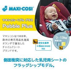 【送料無料】マキシコシペブルプラス(Maxi-CosiPebblePlus)チャイルドシート【あす楽対応】【代引手数料無料】【ナチュラルリビング】
