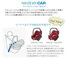 【送料無料】マキシコシペブルプラス(Maxi-CosiPebblePlus)チャイルドシート【あす楽対応】【代引手数料無料】10P23Apr16【ナチュラルリビング】