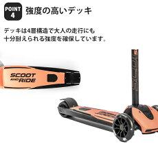 【送料無料】【正規代理店商品】 Scoot&Ride スクート&ライド ハイウェイキック 5 ブラック キッズスクーター キックボード【あす楽対応】【ナチュラルリビング】